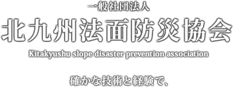 一般財団法人 北九州法面防災協会 美しい森林・自然を守り、