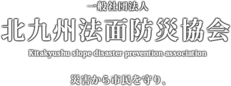 一般財団法人 北九州法面防災協会 地球にやさしい環境づくりを目指し、