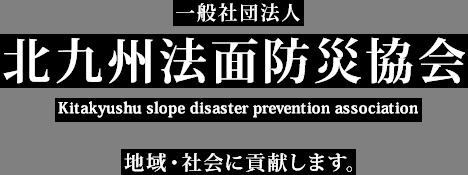 一般財団法人 北九州法面防災協会 地域・社会に貢献します。