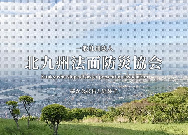 防災 情報 北九州