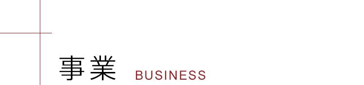事業 BUSINESS