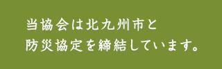 一般社団法人 北九州法面防災協会